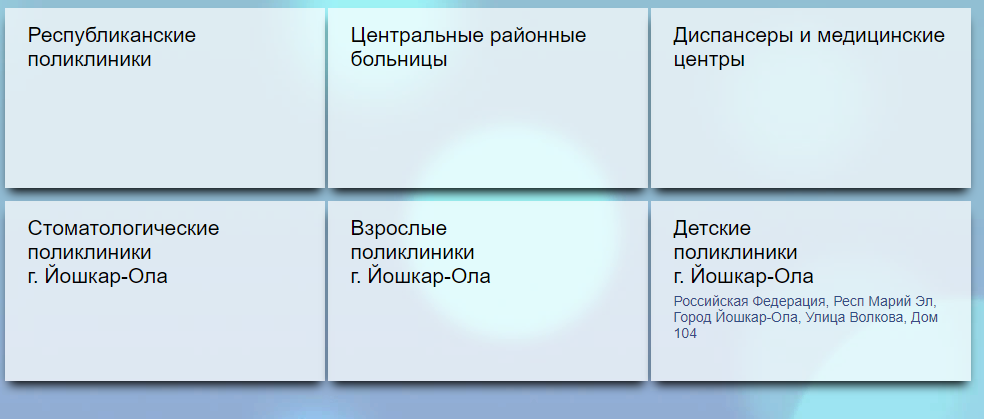 Выбрать свою поликлинику